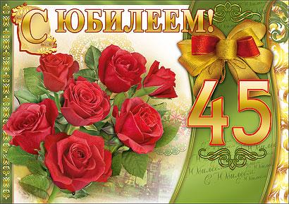 Картинки поздравления с юбилеем 45 лет